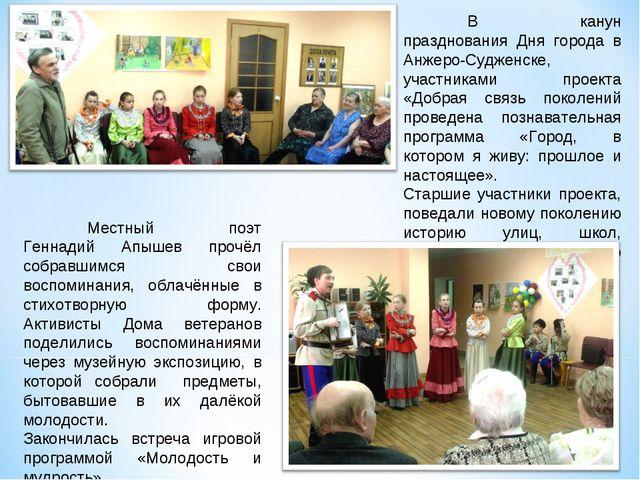 Местный поэт Геннадий Апышев прочёл собравшимся свои воспоминания, облачённ...