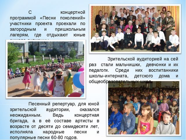 С концертной программой «Песни поколений» участники проекта проехали по заго...