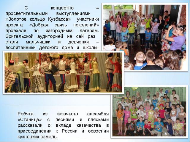 С концертно – просветительными выступлениями «Золотое кольцо Кузбасса» участ...