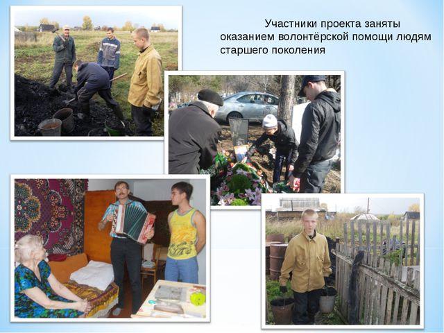 Участники проекта заняты оказанием волонтёрской помощи людям старшего поколе...
