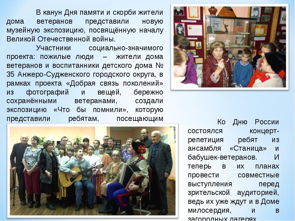 Ко Дню России состоялся концерт-репетиция ребят из ансамбля «Станица» и баб...
