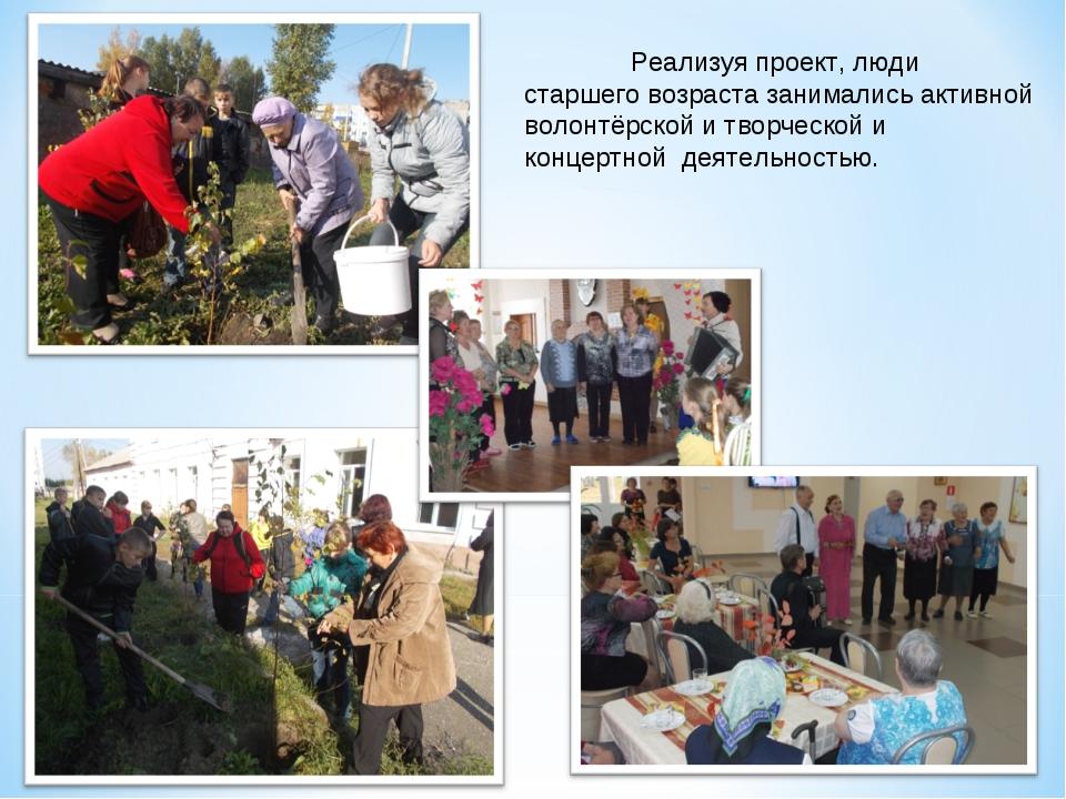 Реализуя проект, люди старшего возраста занимались активной волонтёрской и т...
