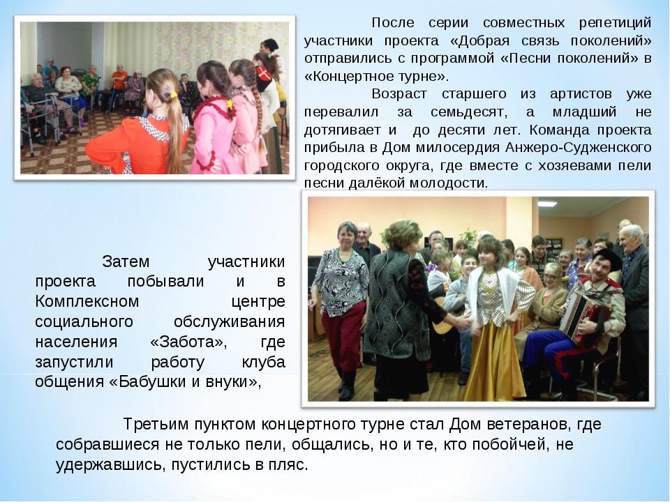 Затем участники проекта побывали и в Комплексном центре социального обслужи...