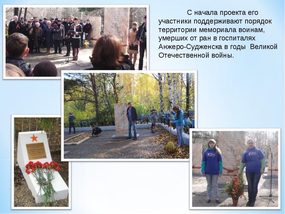 С начала проекта его участники поддерживают порядок территории мемориала вои...
