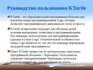 Руководство пользования KTurtle KTurtle - это образовательная программная обо