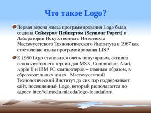 Что такое Logo? Первая версия языка программирования Logo была создана Сеймур