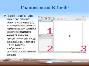 Главное окно KTurtle Главное окно KTurtle имеет две главных области:есть меню