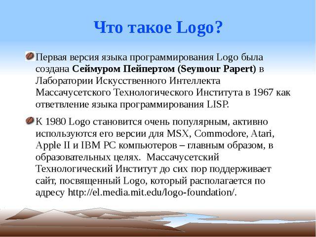 Что такое Logo? Первая версия языка программирования Logo была создана Сеймур...