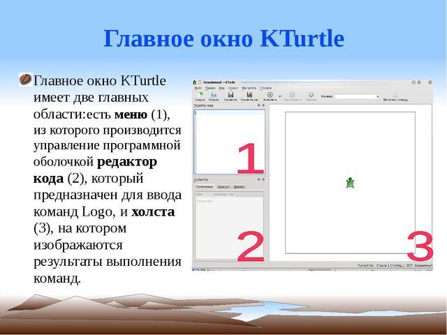 Главное окно KTurtle Главное окно KTurtle имеет две главных области:есть меню...