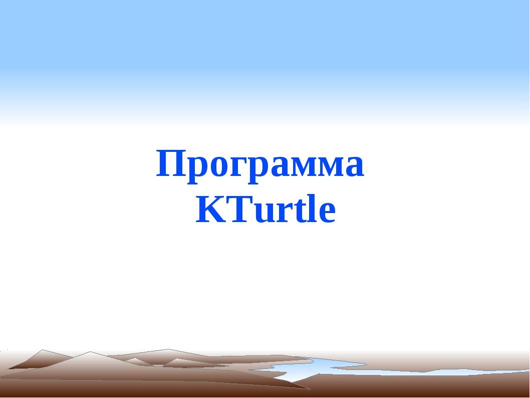Программа KTurtle
