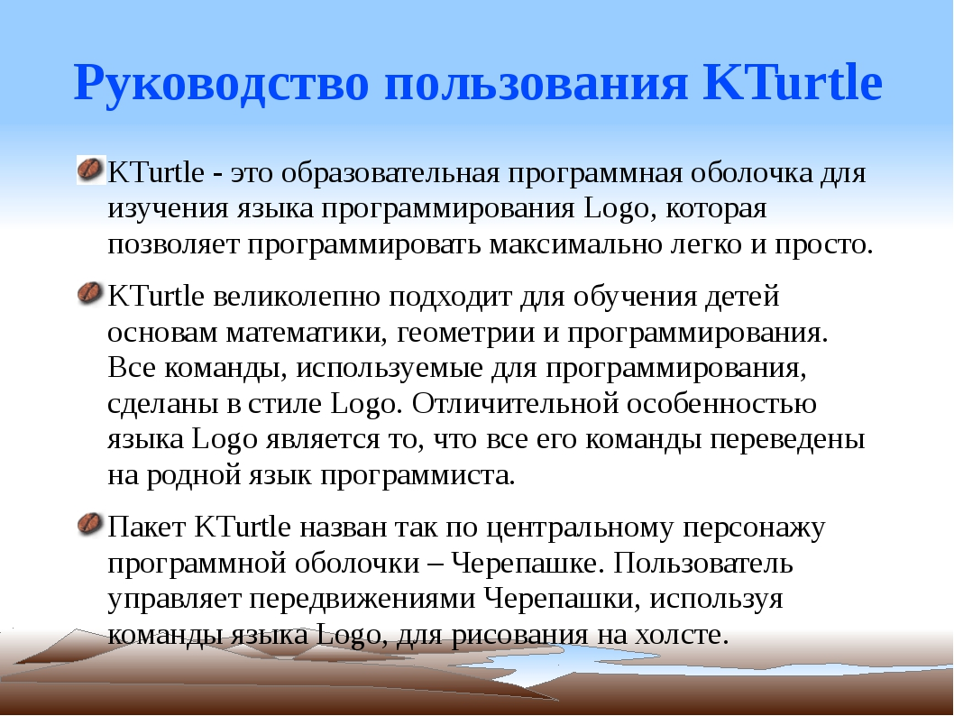 Руководство пользования KTurtle KTurtle - это образовательная программная обо...