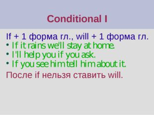 Conditional I If + 1 форма гл., will + 1 форма гл. If it rains we'll stay at