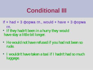 Conditional III If + had + 3 форма гл., would + have + 3 форма гл. If they ha