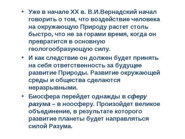Уже в начале XX в. В.И.Вернадский начал говорить о том, что воздействие челов...
