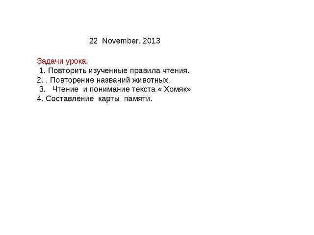 22 November. 2013 Задачи урока: 1. Повторить изученные правила чтения. 2. ....