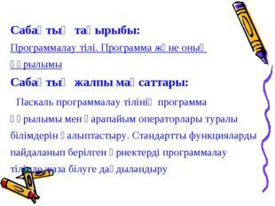 Сабақтың тақырыбы: Программалау тілі. Программа және оның құрылымы Сабақтың ж