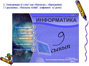 1. Электронды оқулықтан «Паскаль», «Программа құрылымы», «Паскаль тілінің алф