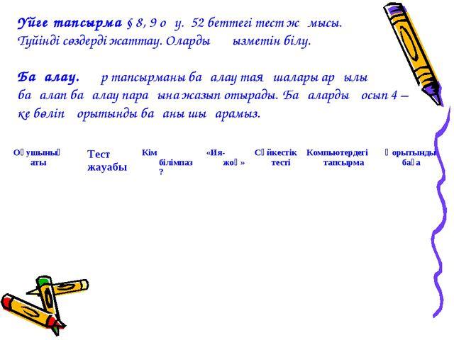 Үйге тапсырма § 8, 9 оқу. 52 беттегі тест жұмысы. Түйінді сөздерді жаттау. Ол...