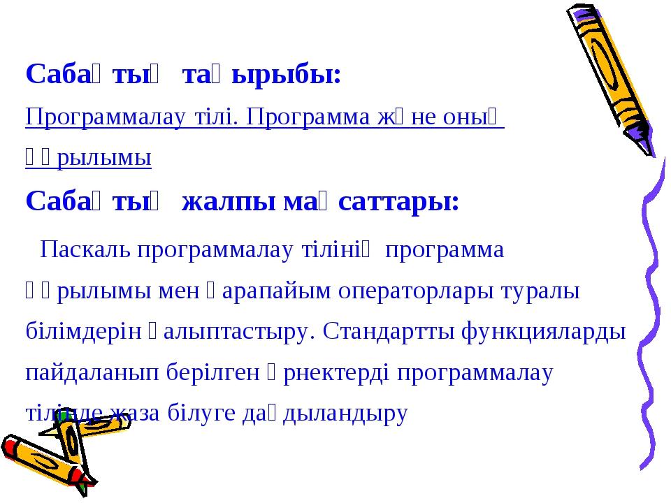 Сабақтың тақырыбы: Программалау тілі. Программа және оның құрылымы Сабақтың ж...