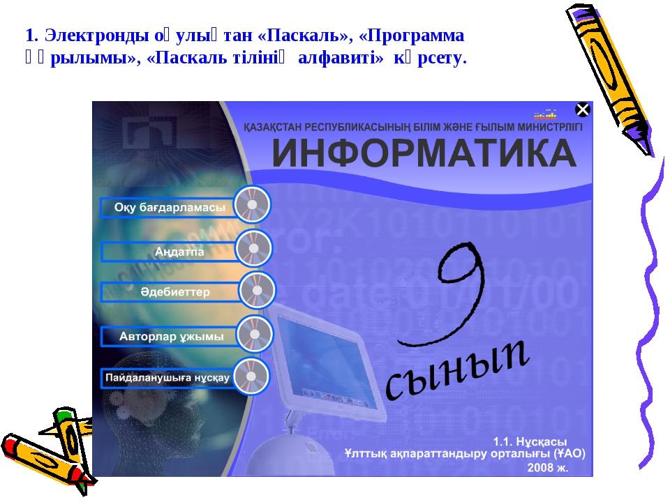 1. Электронды оқулықтан «Паскаль», «Программа құрылымы», «Паскаль тілінің алф...