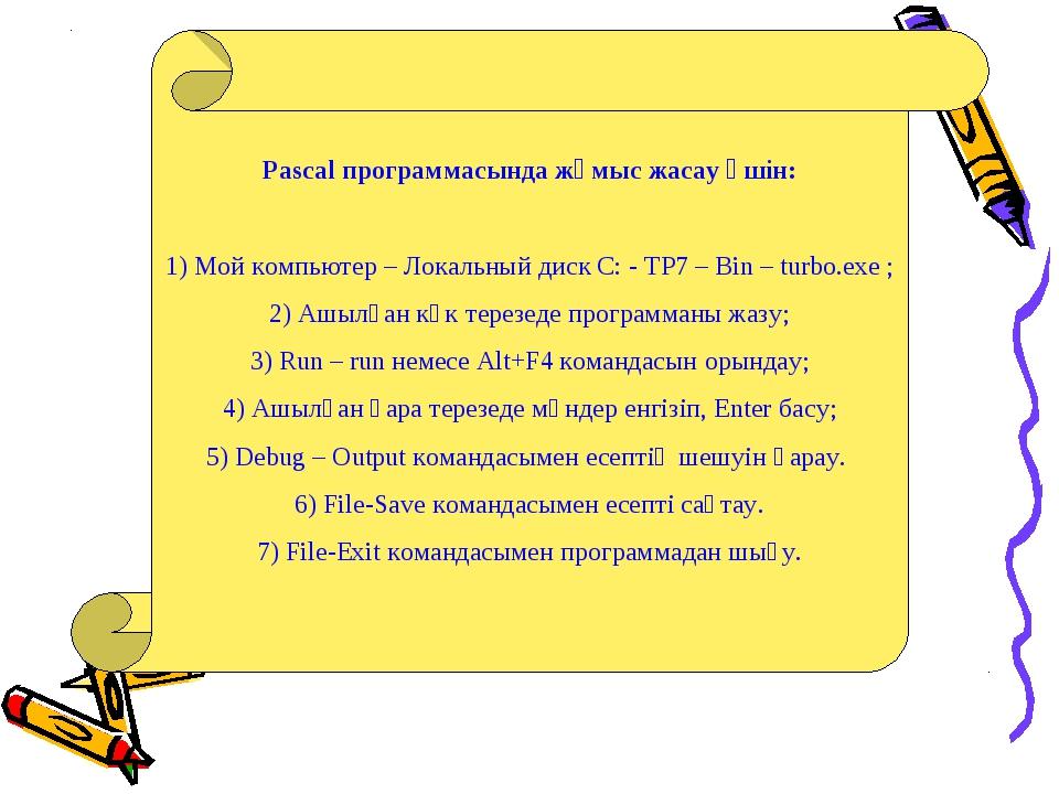 Pascal программасында жұмыс жасау үшін: 1) Мой компьютер – Локальный диск С:...