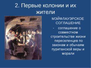 2. Первые колонии и их жители МЭЙФЛАУЭРСКОЕ СОГЛАШЕНИЕ - соглашение о совмест
