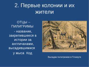 2. Первые колонии и их жители ОТЦЫ – ПИЛИГРИМЫ - название, закрепившееся в ис