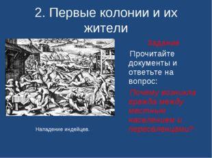 2. Первые колонии и их жители Задание Прочитайте документы и ответьте на вопр