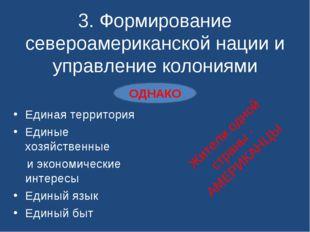 Единая территория Единые хозяйственные и экономические интересы Единый язык