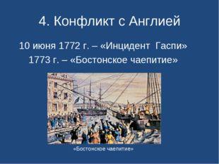 4. Конфликт с Англией 10 июня 1772 г. – «Инцидент Гаспи» 1773 г. – «Бостонско