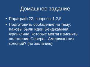Домашнее задание Параграф 22, вопросы:1,2,5 Подготовить сообщение на тему: Ка