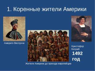 1. Коренные жители Америки Христофор Колумб 1492 год Америго Веспуччи Жители