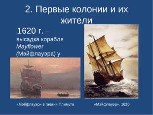 2. Первые колонии и их жители 1620 г. – высадка корабля Mayflower (Мэйфлауэра