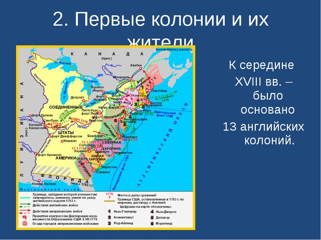 2. Первые колонии и их жители К середине XVIII вв. – было основано 13 английс...