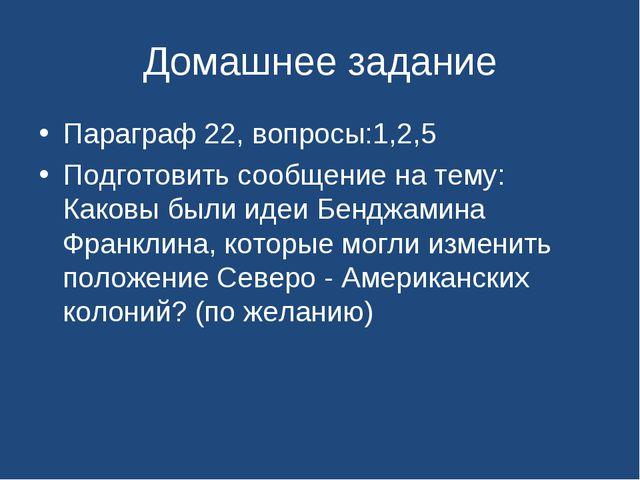 Домашнее задание Параграф 22, вопросы:1,2,5 Подготовить сообщение на тему: Ка...