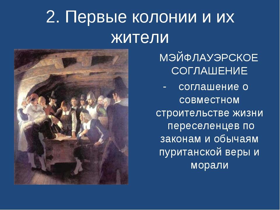 2. Первые колонии и их жители МЭЙФЛАУЭРСКОЕ СОГЛАШЕНИЕ - соглашение о совмест...