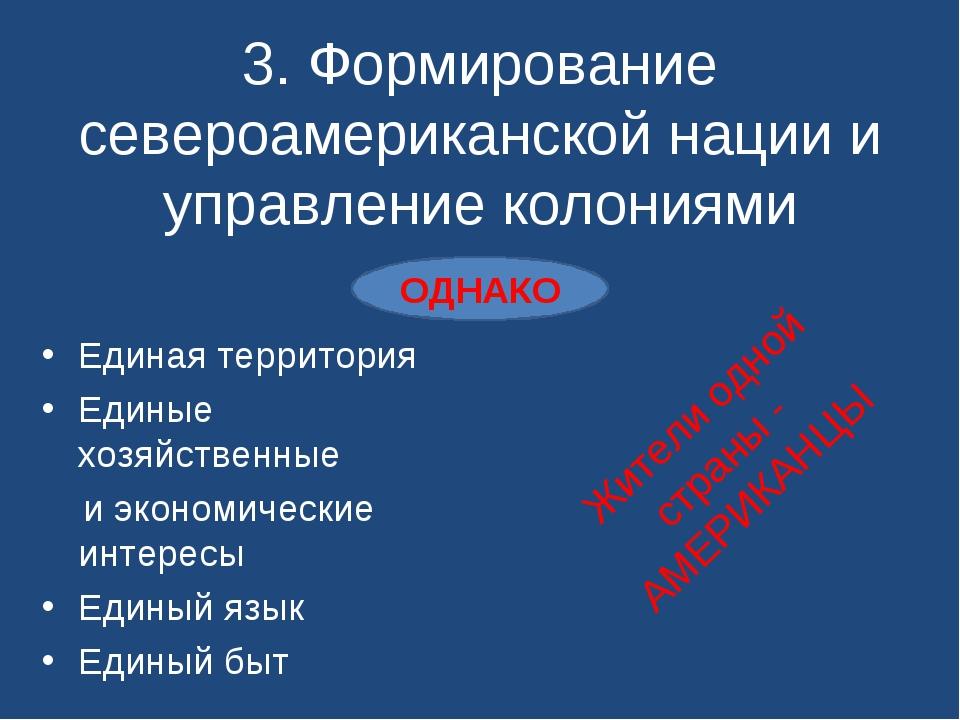 Единая территория Единые хозяйственные и экономические интересы Единый язык...