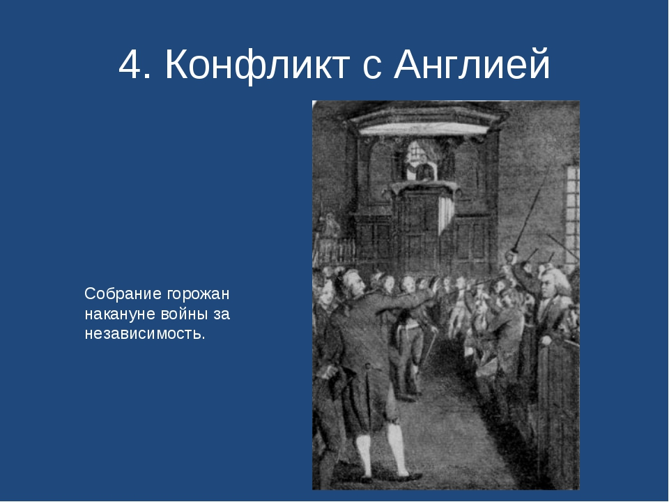 4. Конфликт с Англией Собрание горожан накануне войны за независимость.
