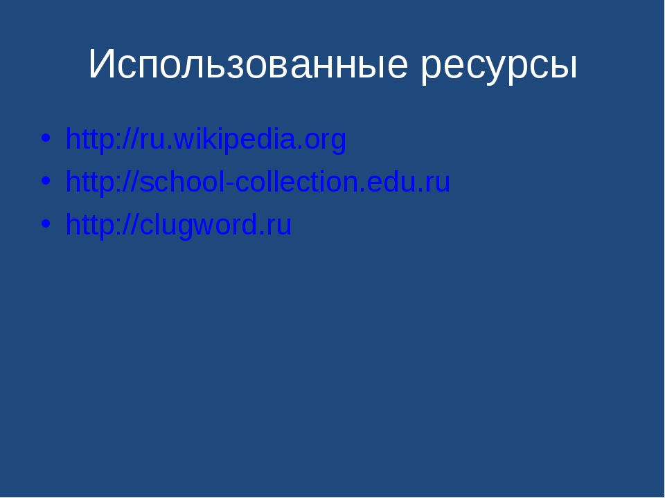 Использованные ресурсы http://ru.wikipedia.org http://school-collection.edu.r...