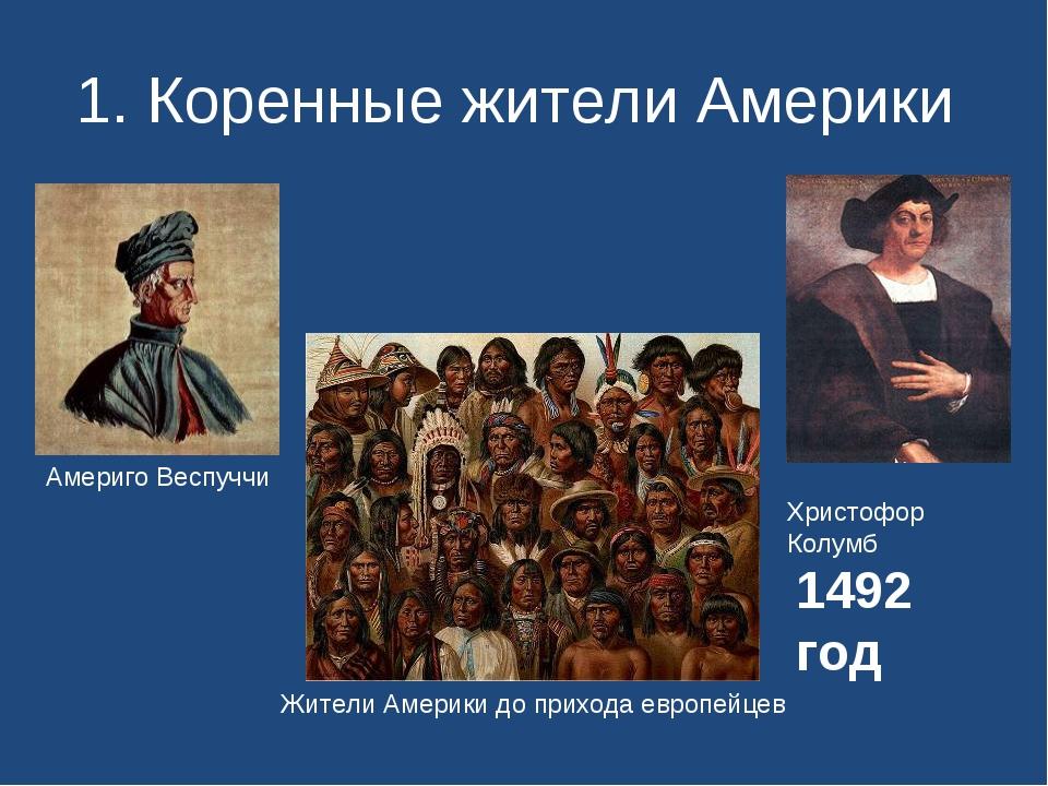 1. Коренные жители Америки Христофор Колумб 1492 год Америго Веспуччи Жители...