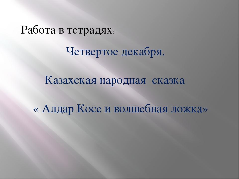 Работа в тетрадях: Четвертое декабря. Казахская народная сказка « Алдар Косе...