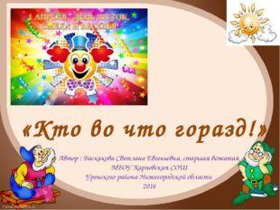 Автор : Баскакова Светлана Евгеньевна, старшая вожатая МБОУ Карповская СОШ Ур
