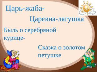 Царь-жаба- Царевна-лягушка Быль о серебряной курице- Сказка о золотом петушке