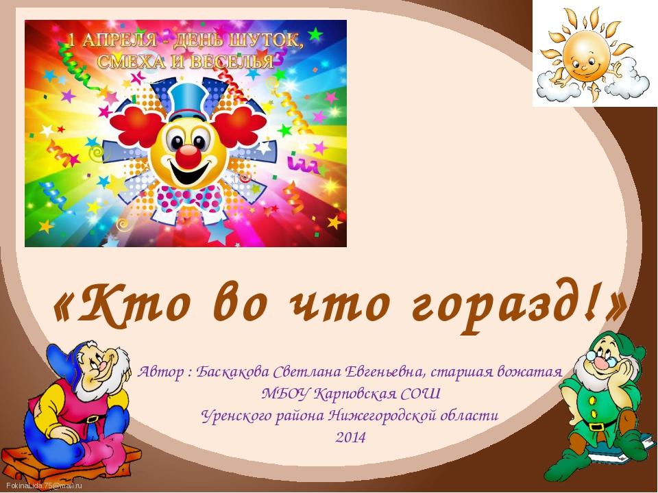 Автор : Баскакова Светлана Евгеньевна, старшая вожатая МБОУ Карповская СОШ Ур...