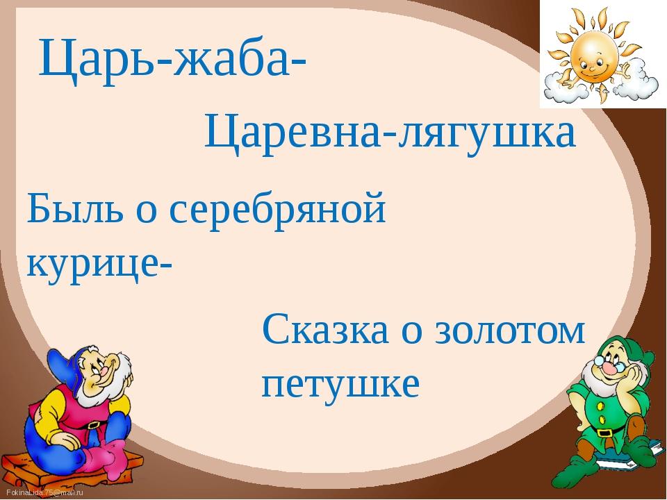 Царь-жаба- Царевна-лягушка Быль о серебряной курице- Сказка о золотом петушке...