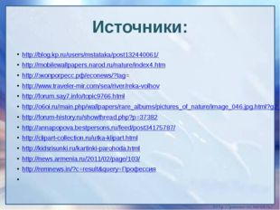 Источники: http://blog.kp.ru/users/mstataka/post132440061/ http://mobilewallp