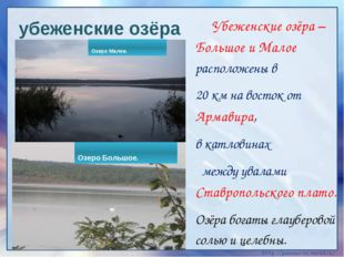 убеженские озёра Убеженские озёра – Большое и Малое расположены в 20 км на