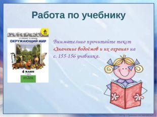 Работа по учебнику Внимательно прочитайте текст «Значение водоёмов и их охра