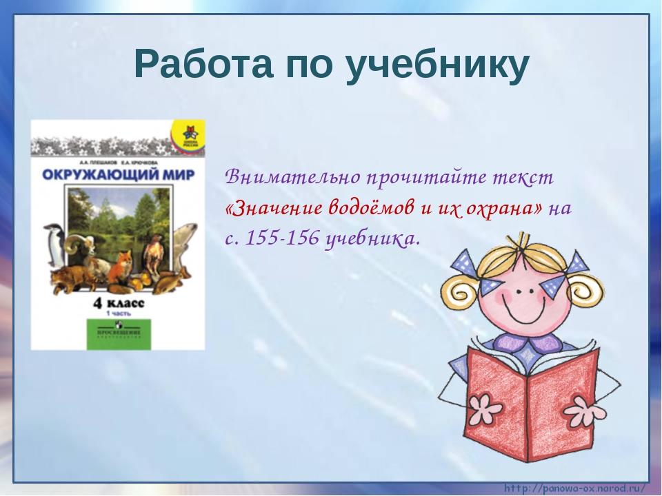 Работа по учебнику Внимательно прочитайте текст «Значение водоёмов и их охра...