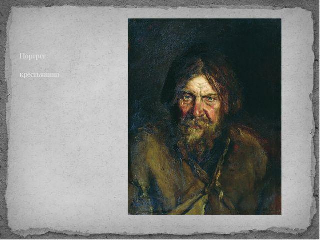 Портрет крестьянина